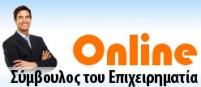 online ΣΥΜΒΟΥΛΟΣ