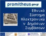 Εθνικό Σύστημα Ηλεκτρονικών Δημοσίων Συμβάσεων (ΕΣΗΔΗΣ)
