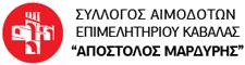 """Σύλλογος αιμοδοτών Επιμελητηρίου Καβάλας """"ΑΠΟΣΤΟΛΟΣ ΜΑΡΔΥΡΗΣ"""""""
