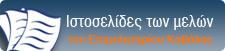Ιστοσελίδες Μελών επιμελητηρίου Καβάλας