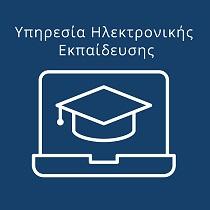 Υπηρεσία Ηλεκτρονικής (εξ αποστάσεως) Εκπαίδευσης